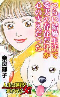 つらい結婚生活で愛犬の存在だけが心の支えだった/人生の選択を迫られた女たちVol.3