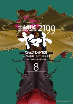宇宙戦艦ヤマト2199(8)-電子書籍