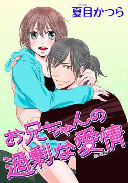 お兄ちゃんの過剰な愛情【短編】-電子書籍