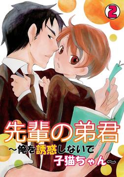 先輩の弟君~俺を誘惑しないで子猫ちゃん~(2)-電子書籍