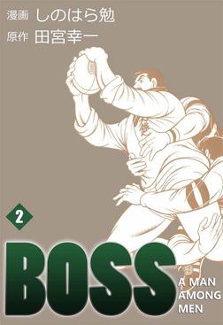 BOSS 2-電子書籍