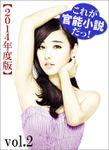 これが官能小説だっ!2014年度版vol.2