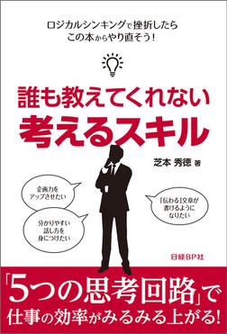 誰も教えてくれない 考えるスキル(日経BP Next ICT選書)-電子書籍