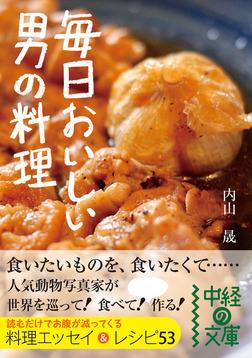 毎日おいしい 男の料理-電子書籍