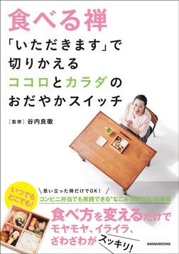 食べる禅 「いただきます」で切りかえるココロとカラダのおだやかスイッチ-電子書籍