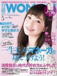 日経ウーマン 2014年 05月号  [雑誌]