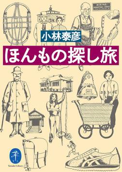 ほんもの探しの旅-電子書籍