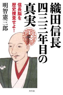 織田信長 四三三年目の真実 信長脳を歴史捜査せよ!-電子書籍