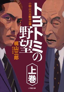 分冊版 トヨトミの野望 上巻-電子書籍