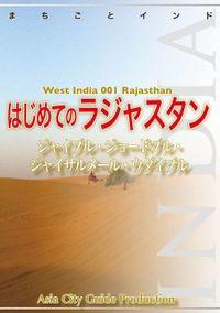 【audioGuide版】西インド001はじめてのラジャスタン ~ジャイプル・ジョードプル・ジャイサルメール・ウダイプル