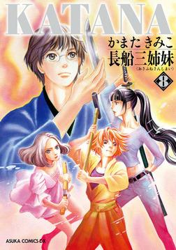 KATANA (8) 長船三姉妹-電子書籍