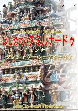 【audioGuide版】南インド001はじめてのタミルナードゥ ~チェンナイ・タンジャヴール・マドゥライ-電子書籍