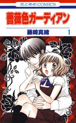 薔薇色ガーディアン 1巻-電子書籍