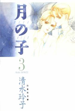 月の子 MOON CHILD 3巻-電子書籍