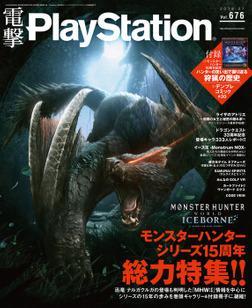 電撃PlayStation Vol.676-電子書籍