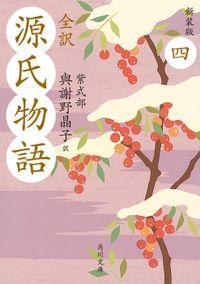 全訳 源氏物語 四 新装版