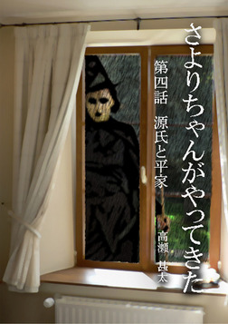 さよりちゃんがやってきた 第四話 源氏と平家-電子書籍