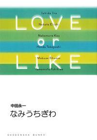 なみうちぎわ/LOVE or LIKE