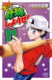 もっと野球しようぜ! 11