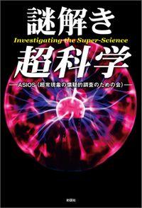 謎解き 超科学