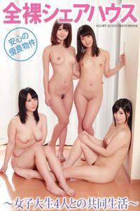 全裸シェアハウス ~女子大生4人との共同生活~ 写真集