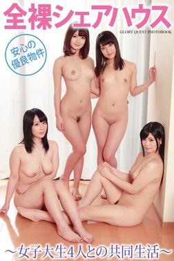 全裸シェアハウス ~女子大生4人との共同生活~ 写真集-電子書籍