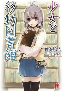 少女と移動図書館-電子書籍