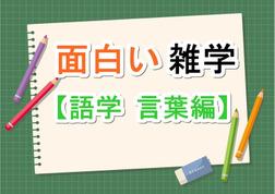 面白い雑学【語学 言葉編】-電子書籍
