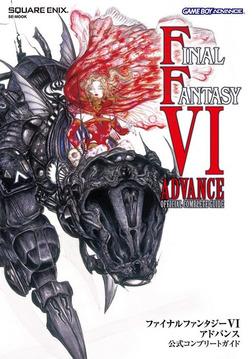 ファイナルファンタジーVI アドバンス 公式コンプリートガイド-電子書籍