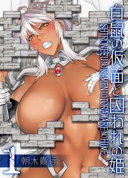 白鼠の仮面と囚われの姫(1)-電子書籍