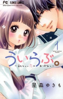 ういらぶ。―初々しい恋のおはなし―(1)【期間限定 無料お試し版】-電子書籍