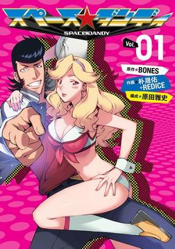 スペース☆ダンディ 1巻-電子書籍