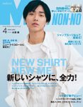 MEN'S NON-NO 2020年4月号