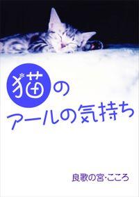 猫のアールの気持ち(いるかネットブックス)