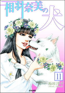 相羽奈美の犬(分冊版) 【第11話】-電子書籍
