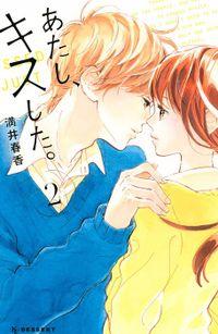 あたし、キスした。(2)