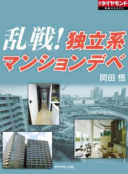 乱戦!独立系マンションデベ-電子書籍