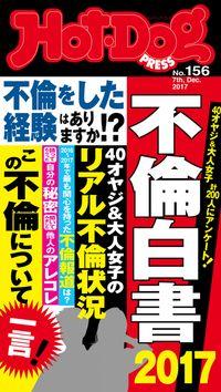 Hot-Dog PRESS (ホットドッグプレス) no.156 不倫白書2017
