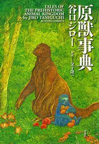 原獣事典(アクションコミックス)