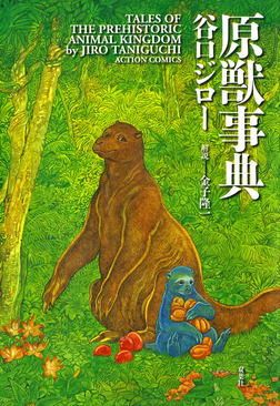 原獣事典-電子書籍