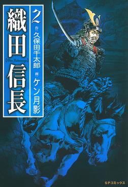 織田信長 2巻-電子書籍