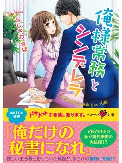 俺様常務とシンデレラ-電子書籍
