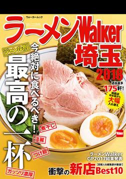 ラーメンWalker埼玉2018-電子書籍