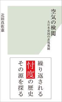 空気の検閲~大日本帝国の表現規制~