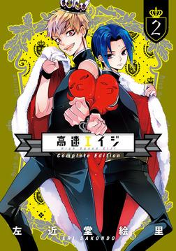 高速エイジ Complete Edition(2)-電子書籍