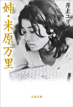 姉・米原万里-電子書籍