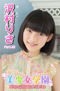 美少女学園 沢村りさ Part.43