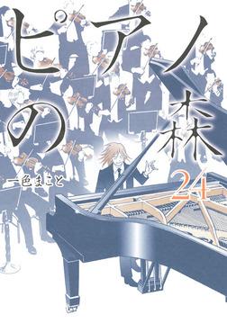 ピアノの森(24)-電子書籍