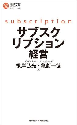 サブスクリプション経営-電子書籍