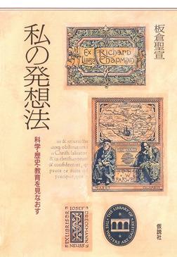 私の発想法 科学・歴史・教育を見なおす-電子書籍